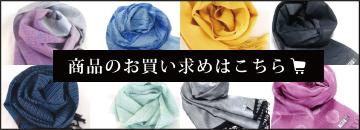 大島紬ストール 秀円(しゅうえん) |